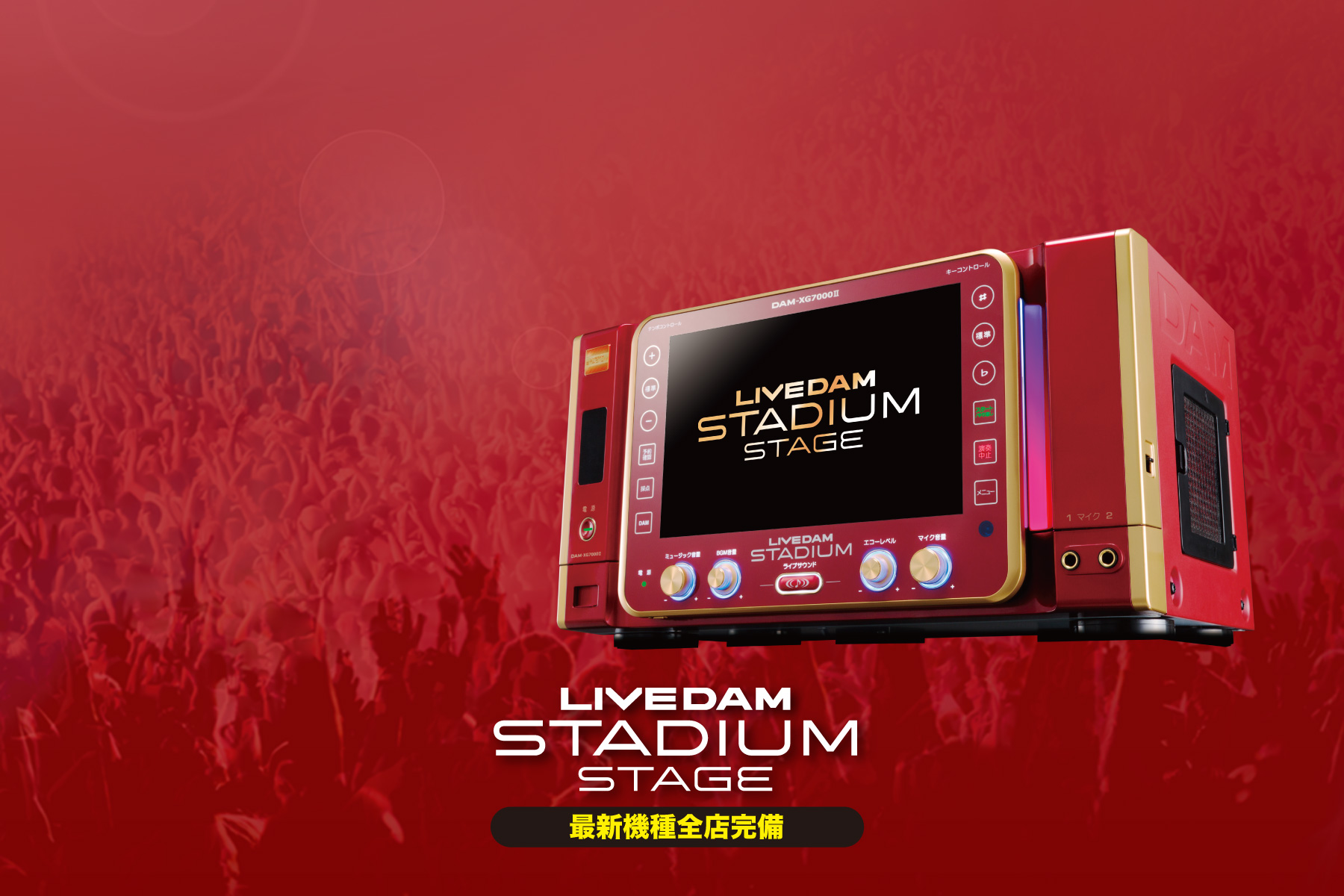 LIVEDAM STADIUM STAGE