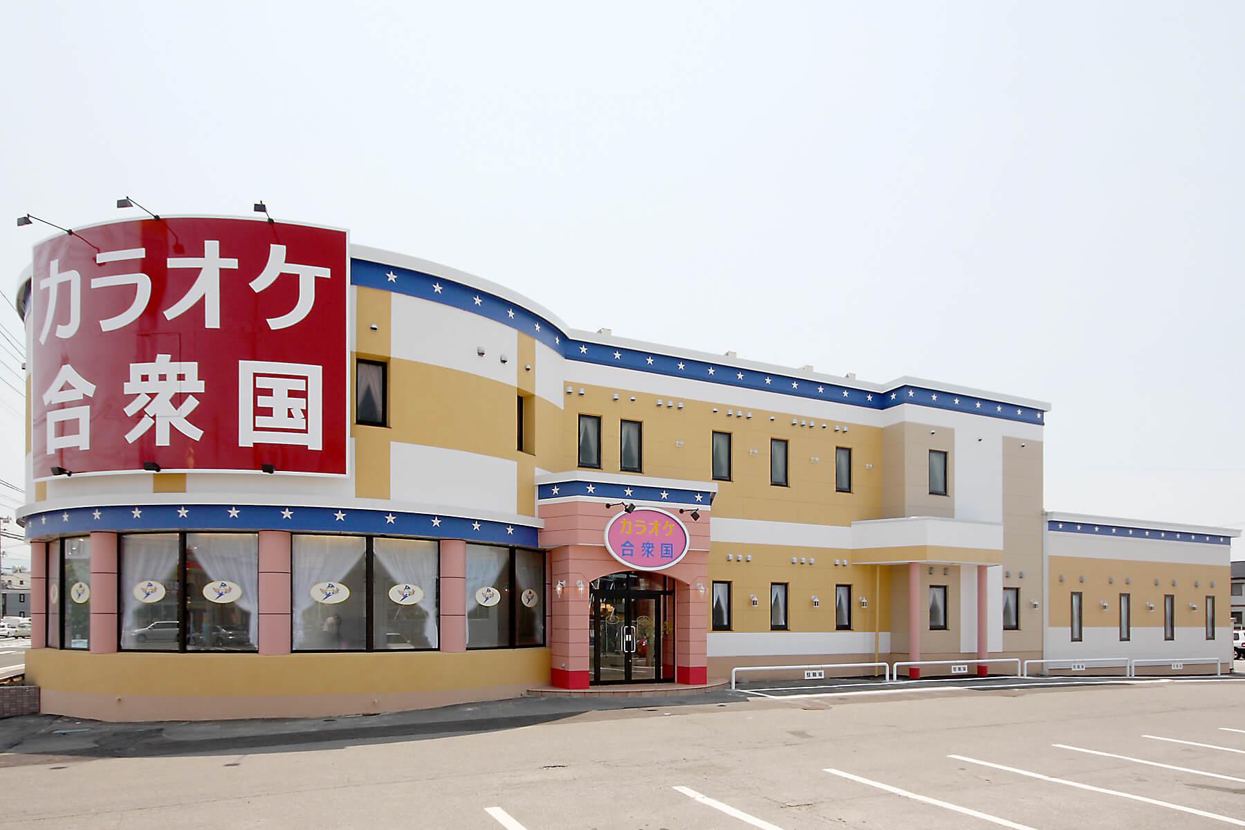 大会 カラオケ 石川 県