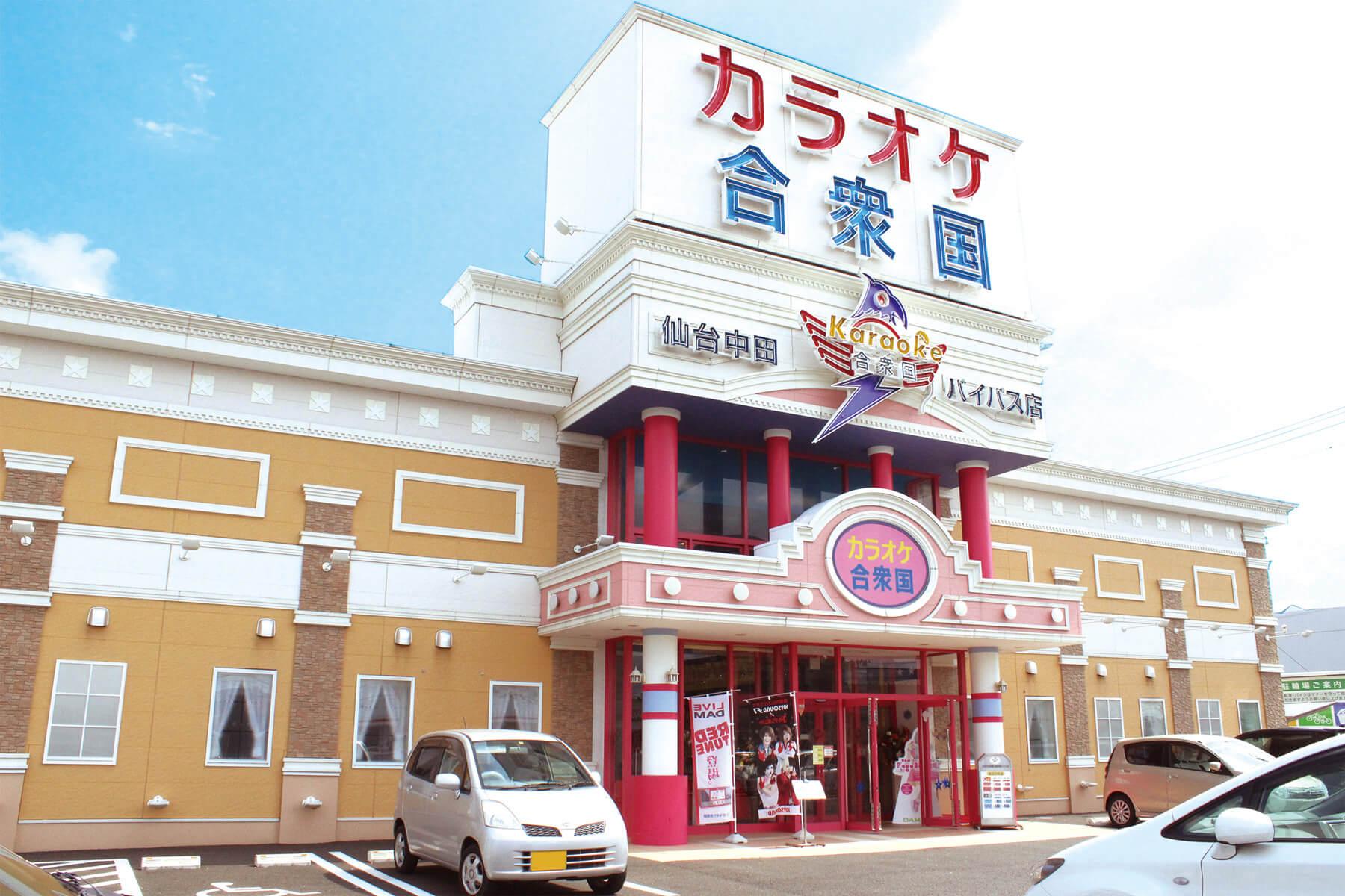 カラオケ合衆国 仙台中田バイパス店のイメージ