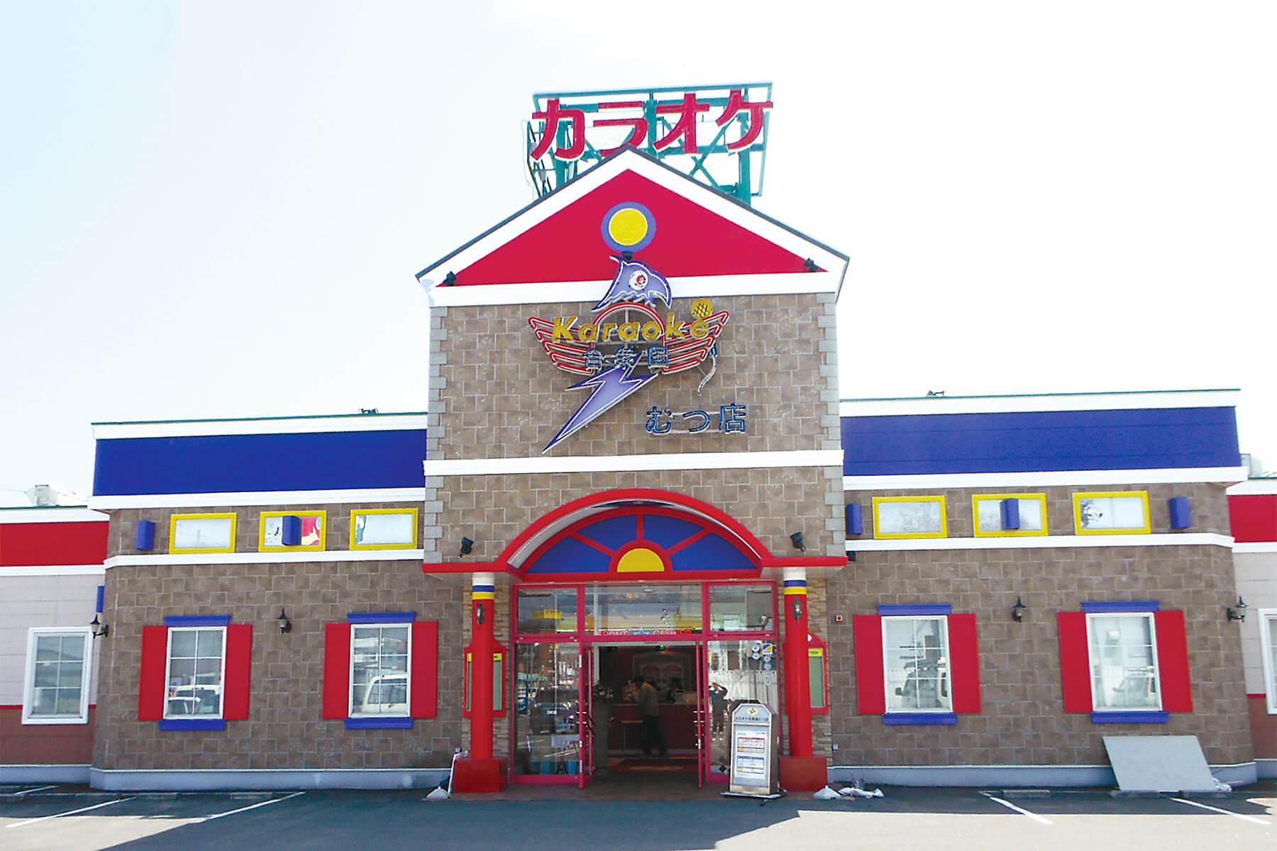 カラオケ合衆国 むつ店のイメージ