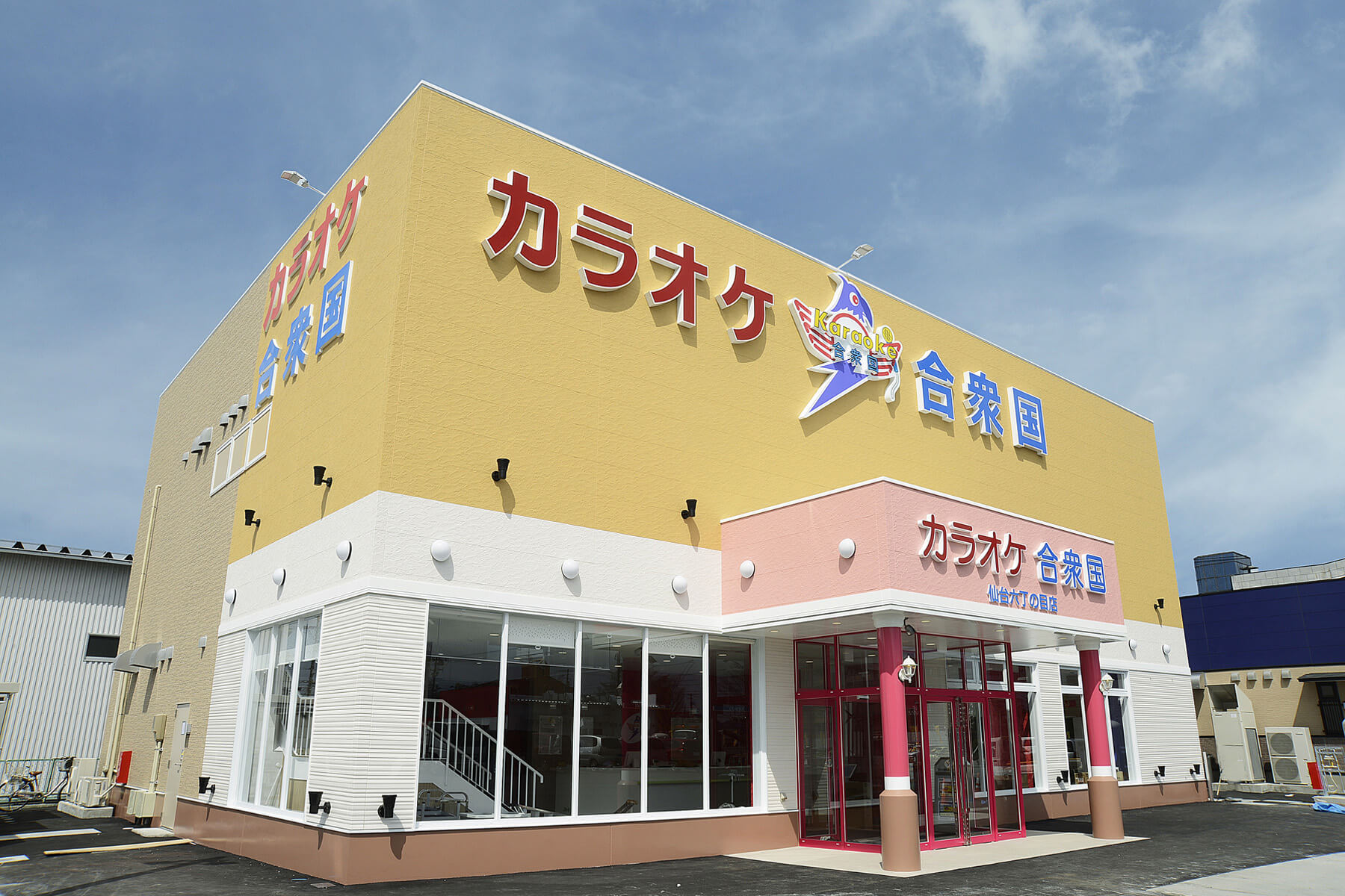 カラオケ合衆国 仙台六丁の目店のイメージ