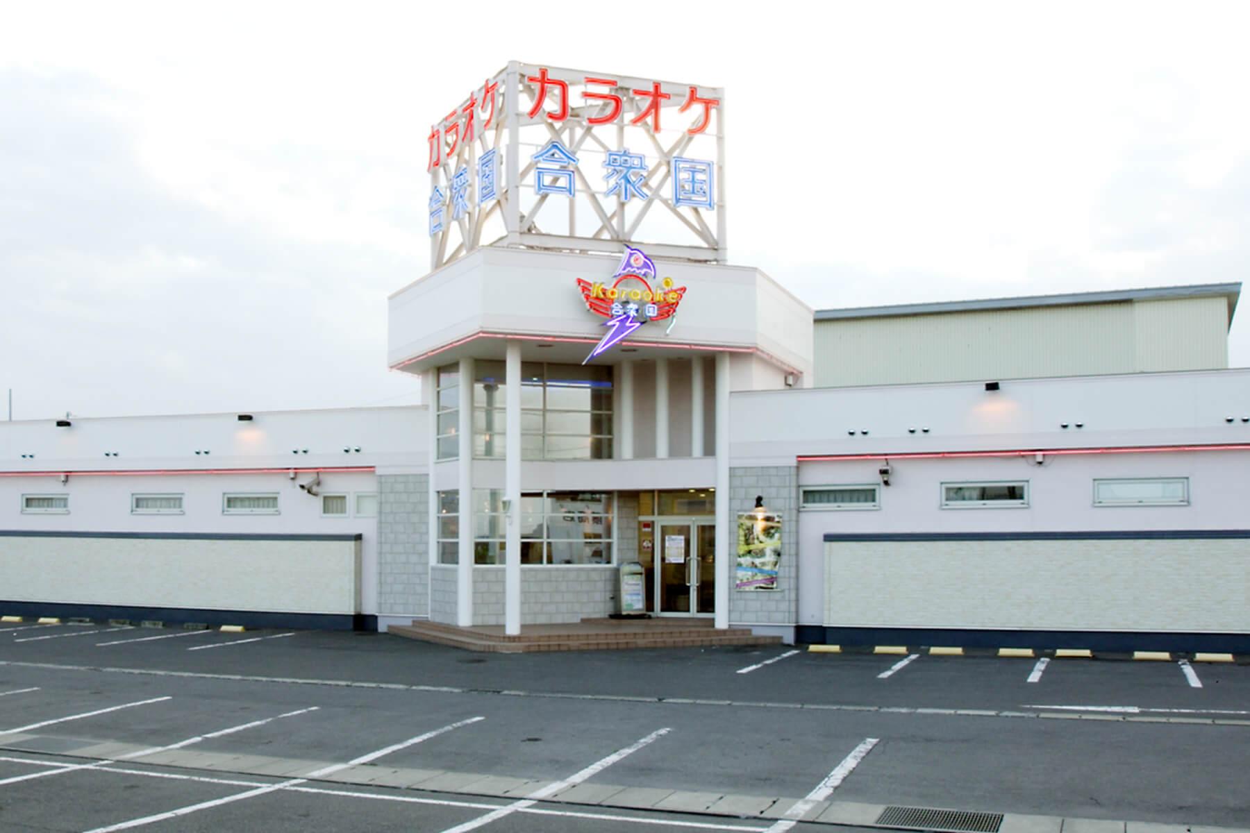 カラオケ合衆国 五所川原店のイメージ