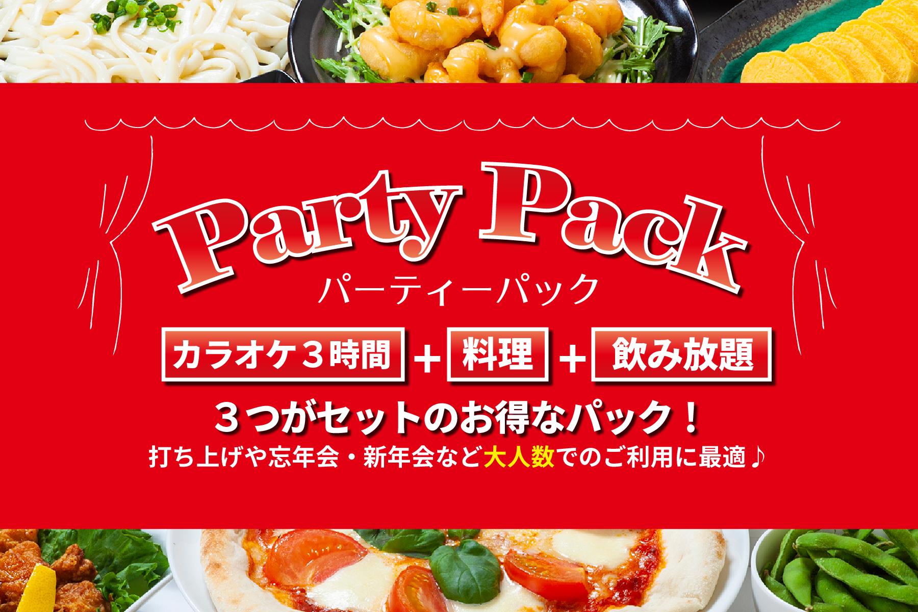 特集 | 大人数でのご利用は、カラオケ・料理・飲み放題がセットのパーティーパックがおすすめです!