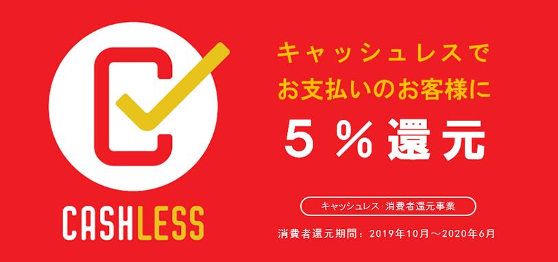 新着情報 | キャッシュレスでお支払いのお客様「5%還元」