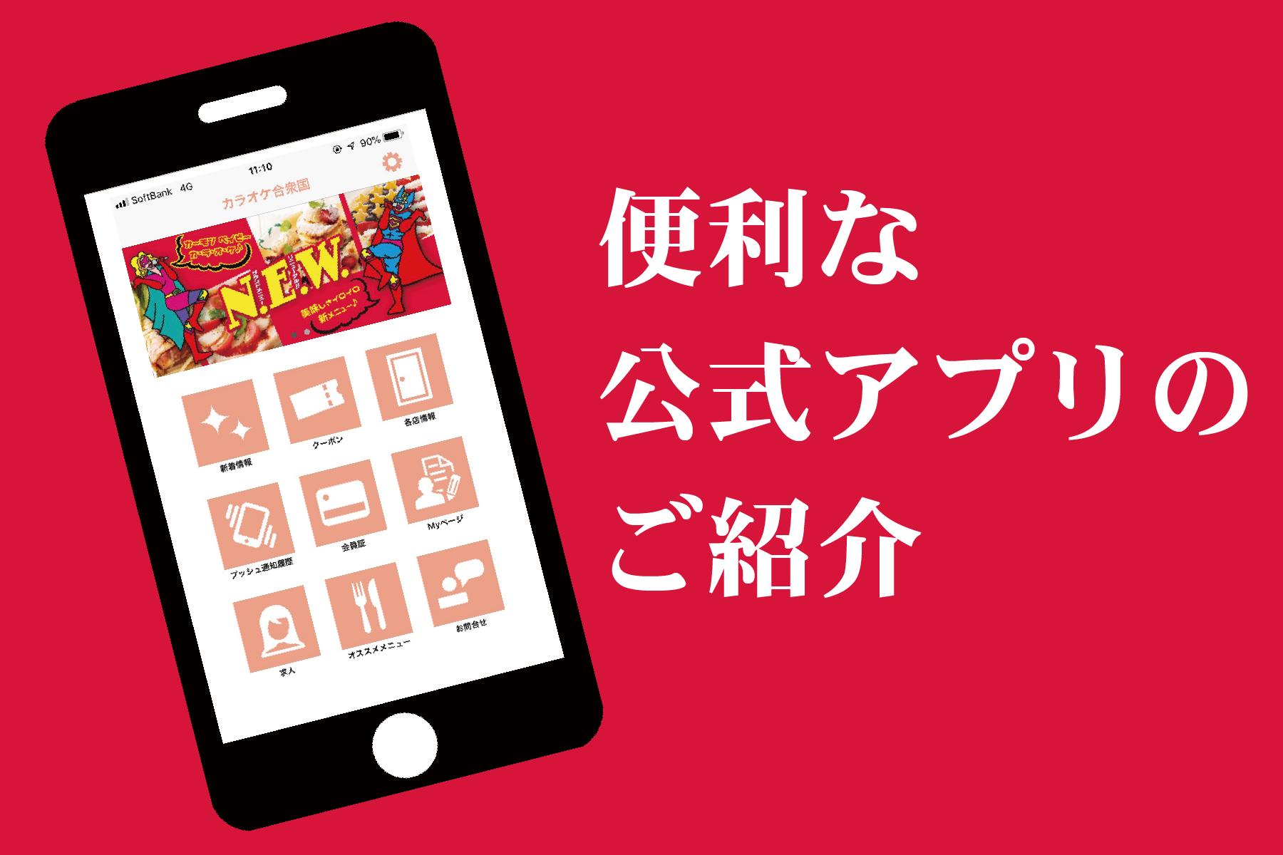 新着情報 | 便利な公式アプリのご紹介