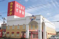 カラオケ合衆国 石巻店のイメージ