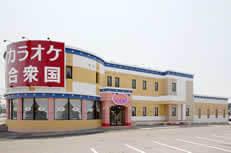 カラオケ合衆国 青森観光通り店のイメージ