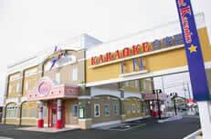 カラオケ合衆国 盛岡(岩手)店のイメージ