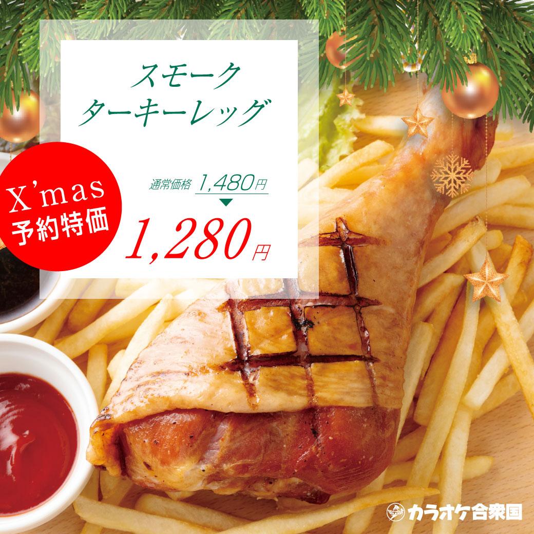 新着情報 | 【X'mas予約特価】ターキーレッグ 1480円▶︎ 1280円