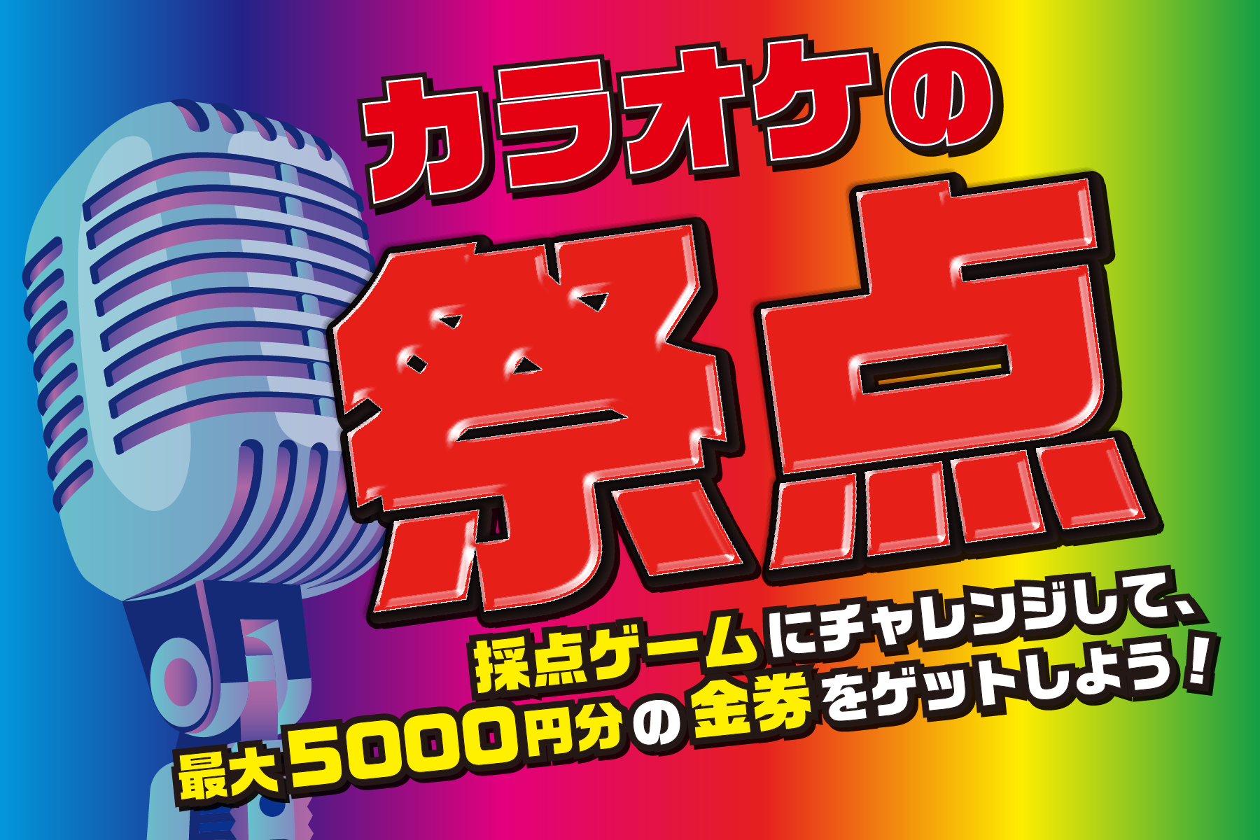 新着情報 | 【カラオケの祭点】最大5000円分の金券が当たるチャンス!