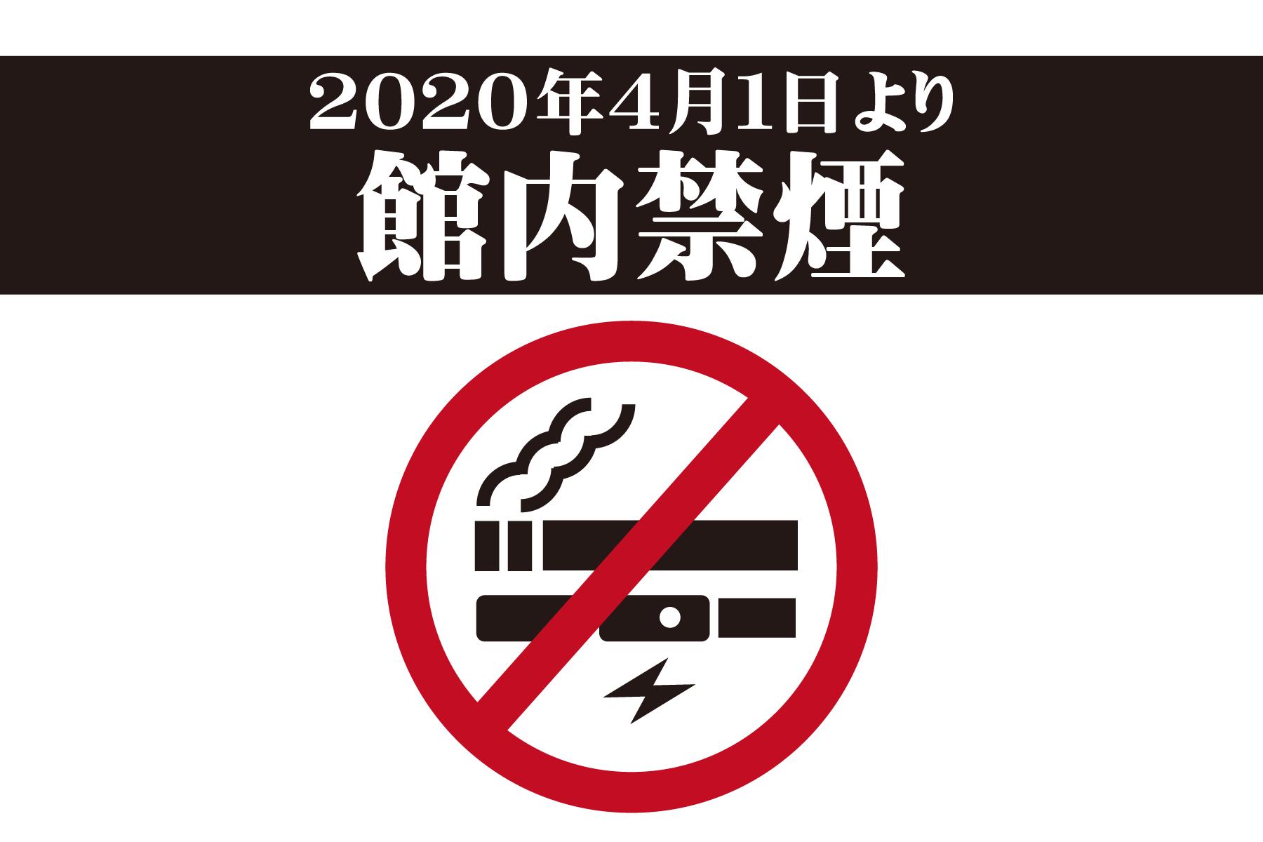 2020年4月~館内禁煙