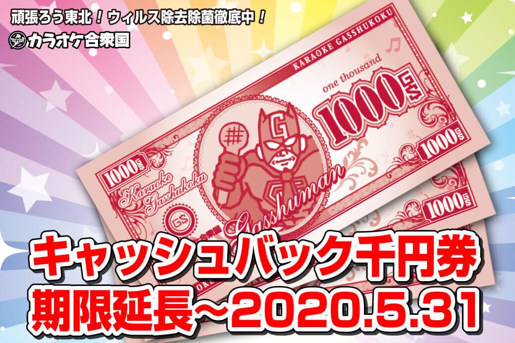 特集 | キャッシュバック千円券有効期限延長決定!