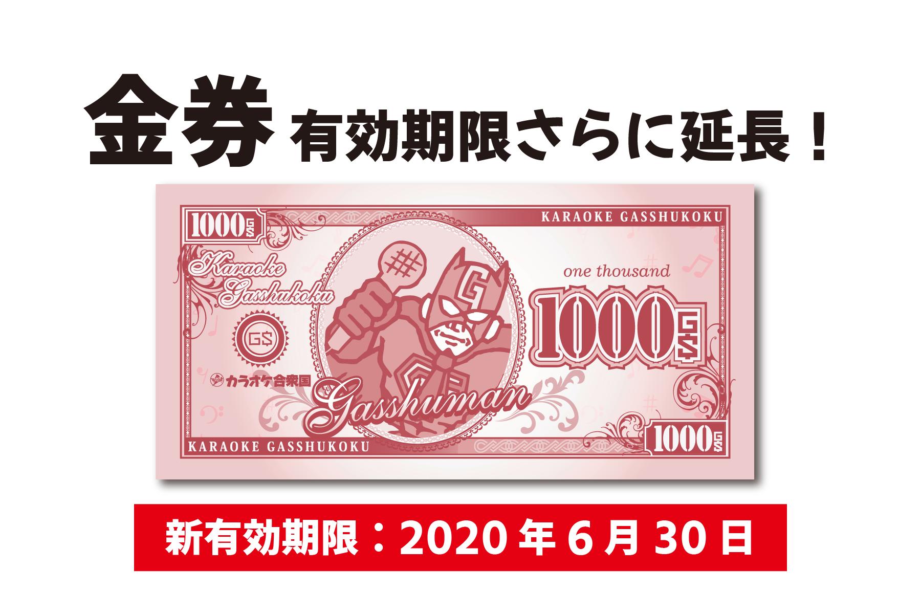 特集 | 金券の有効期限が【6月末】に!
