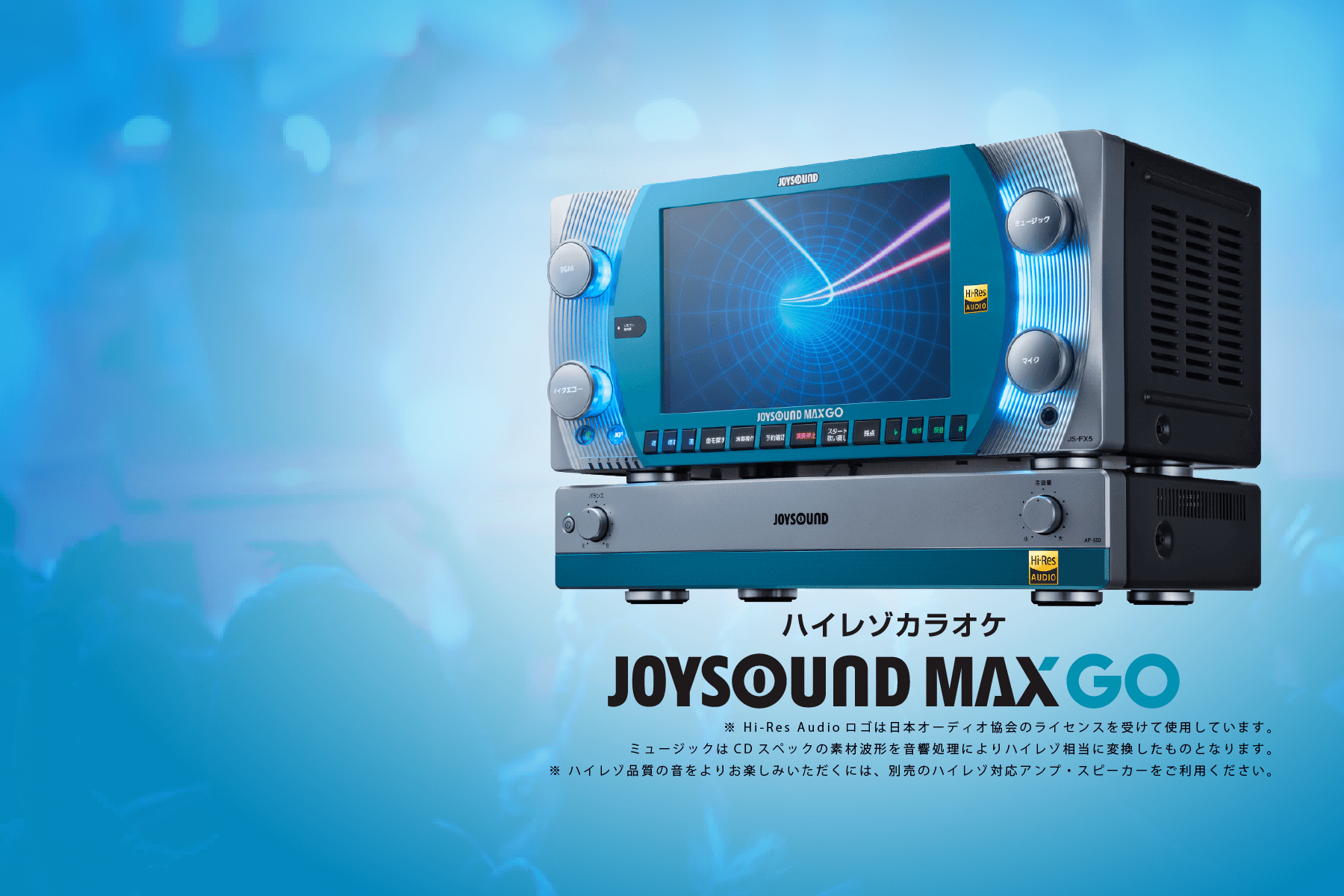 JOYSOUND MAX GO