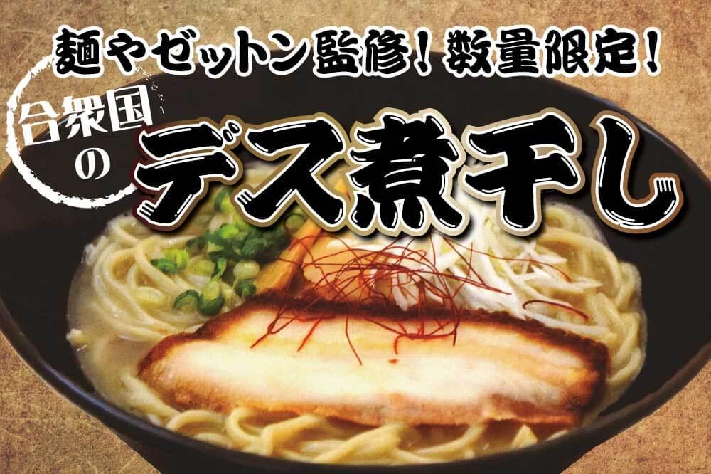 カラオケ合衆国30周年コラボ企画 麺やゼットン×合衆国