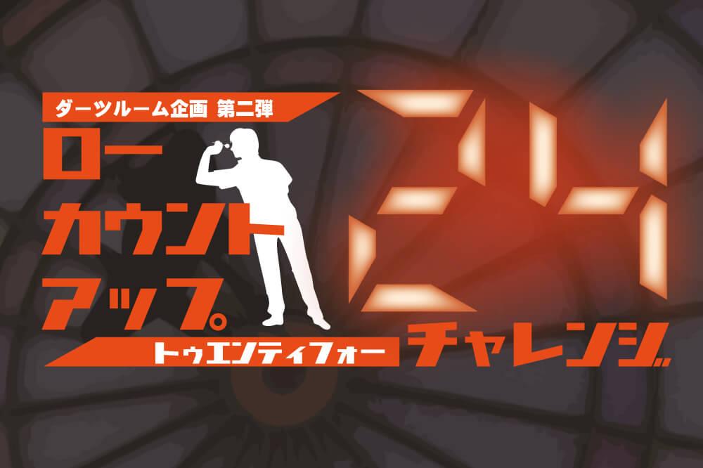特集   ローカウントアップ 24チャレンジ!