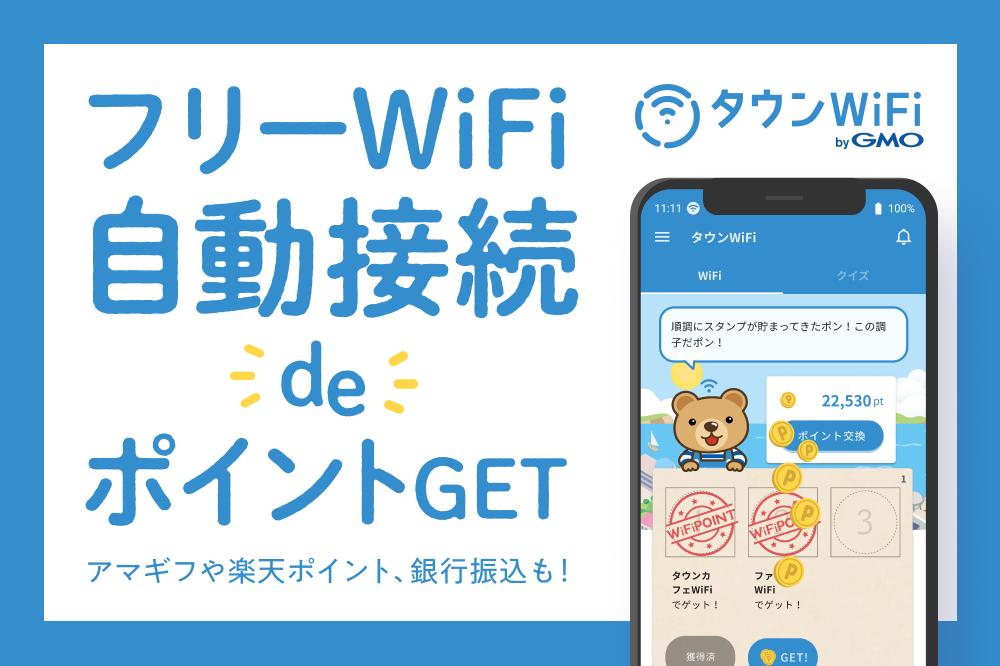 特集 | フリーWiFi自動接続アプリ「タウンWiFi」が便利!